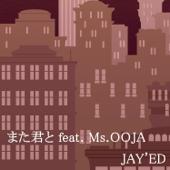 また君と (feat. Ms.OOJA)/JAY'EDジャケット画像