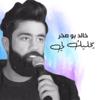 Khalid Bu Sakhr - Yekhalik Li artwork