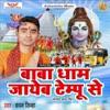 Baba Dham Jayeb Tempu Se EP