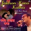 Jakhon Kono Katha Single