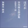 谷川 俊太郎 & 佐野 洋子 - はだか: ―谷川俊太郎詩集 アートワーク