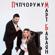 Пчпчорумум - Mart Babayan