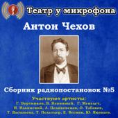 Антон Чехов: Сборник радиопостановок, № 5