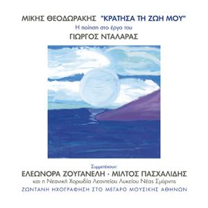 George Dalaras - Mikis Theodorakis - Kratisa Ti Zoi Mou (Live)