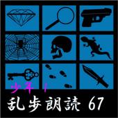 怪人二十面相 江戸川乱歩(合成音声による朗読)