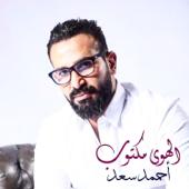 El Hawa Maktoub - Ahmed Saad