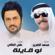 لو قايلة - Ali Alghali & Mohamed Addarir