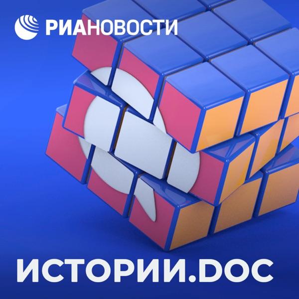 Истории.doc