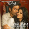 Enai Noki Paayum Thota (Original Motion Picture Soundtrack) - Single