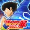 """""""CR Captain Tsubasa ougonsedai no Kodo"""" (Original Song) - Single"""