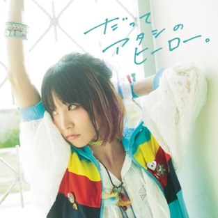 Datte Atashino Hero – EP – Lisa