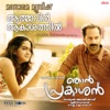Athmavin Akasathil From Njan Prakashan Original Motion Picture Soundtrack Single
