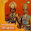 Shree Ramayan (Original Motion Picture Soundtrack)
