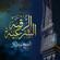 Al RUQYAH Al SHARIAH - Edres Abkar