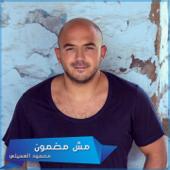 MSH Madmoun - Mahmoud El Esseily