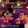 Abhijeet & Sujata Goswami - Jakhon Kono Katha artwork