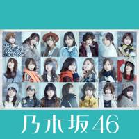 乃木坂46 - 帰り道は遠回りしたくなる (Special Edition) artwork
