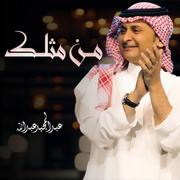 Mn Mithlek - Abdul Majeed Abdullah - Abdul Majeed Abdullah