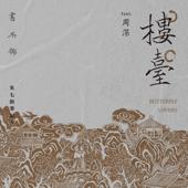 樓臺 (with 周深)