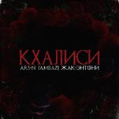 Кхалиси (feat. Jambazi & Жак-Энтони) - Ars-N