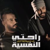 Rahti Al Nafseya - Jassim & Mahmoud Al Turki
