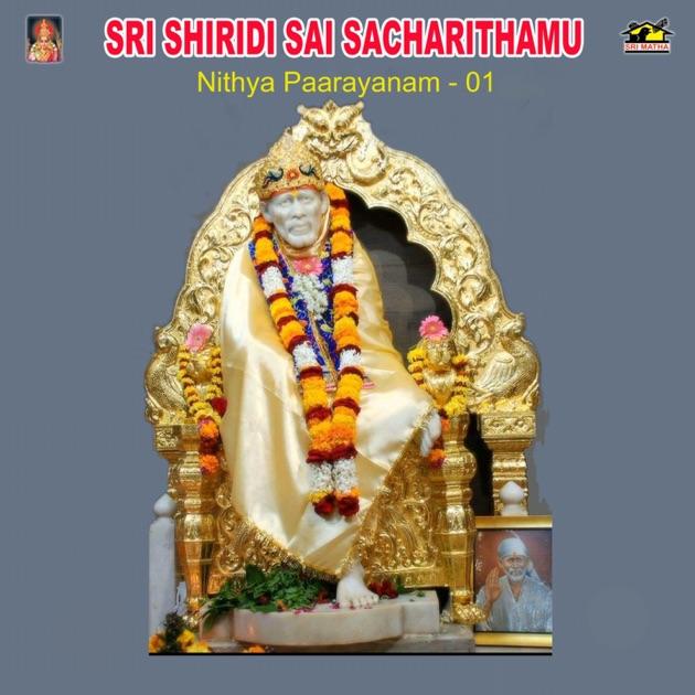 a murali krishnaの sri shiridi sai sacharithamu nithya paarayanam