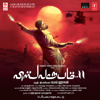 Ghibran - Vishwaroopam II (Original Motion Picture Soundtrack) artwork