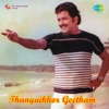 Thangaikkor Geetham (Original Motion Picture Soundtrack)