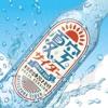 Natsuzora Cider (Short Edit) [Tokyo Syusshin 20sai Josei Vocal Version] - Single ジャケット写真