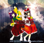 幺樂団の歴史5 Akyu's Untouched Score vol.5