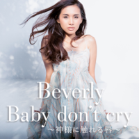 Beverly - Baby don't cry ~神様に触れる唇~ artwork
