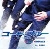 フジテレビ系ドラマ「コード・ブルー ―ドクターヘリ緊急救命―THE THIRD SEASON」オリジナルサウンドトラック ジャケット画像