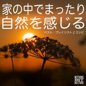 森林 (癒しのマイナス♪イオン ver.)