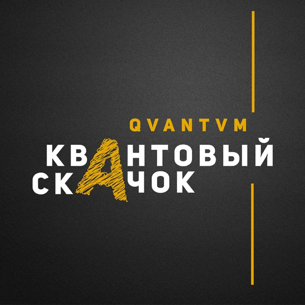 QVANTVM STUDIO