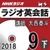 大西泰斗 - NHK ラジオ英会話 2018年9月号(下) アートワーク