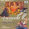 Mano Garbo Re - Nisha Upadhyay