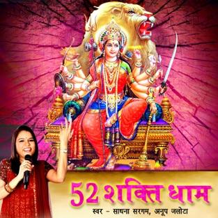 52 Shakti Dhaam – Sadhana Sargam & Anup Jalota