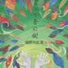 心音の樹 / 湯野川 広美のサムネイル画像