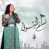 Nasayem Al Shouq - Nawal