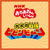 おまめ戦隊ビビンビ~ン(NHKおかあさんといっしょ)