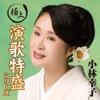 Japanese Legendary Enka Collection - Sachiko Kobayashi
