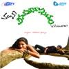 Anumaanaspadam (Original Motion Picture Soundtrack) - EP