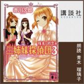 三姉妹探偵団 3 珠美・初恋篇