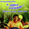 Uyirile Kalanthathu Original Motion Picture Soundtrack