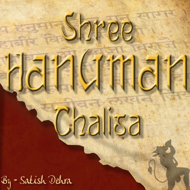 Hanuman Mahima by Kumar Saxena & Satish Dehra