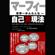 新版 マーフィー世界一かんたんな自己実現法 - ジョセフ・マーフィー(著) & 富永佐知子(翻訳)