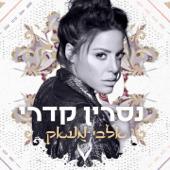 Nasrin Kadri