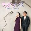 Last Dance / Ameno Wakaremichi - EP ジャケット写真