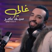 Ghali - Saif Amer