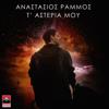 Anastasios Rammos - T' Asteria Mou artwork